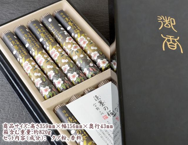 宇野千代のお線香 特撰「淡墨の桜」