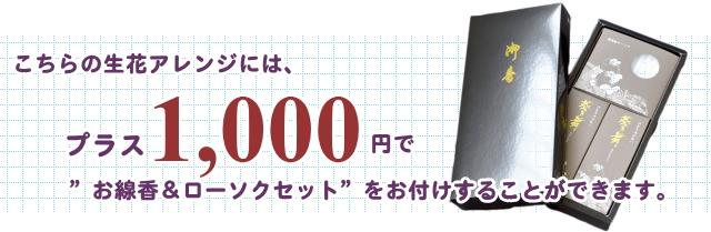 こちらの生花アレンジには、プラス1,000円で「お線香&ローソクセット」をお付けする事ができます。