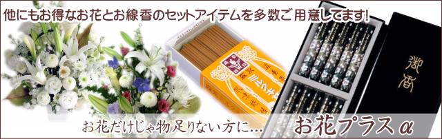 お花&お線香セット
