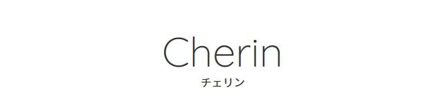 美しく佇む おりん Cherin チェリン