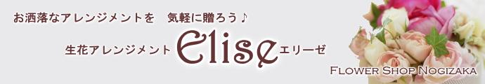 生花アレンジメント エリーゼ
