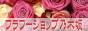 通販の花屋「フラワーショップ乃木坂」