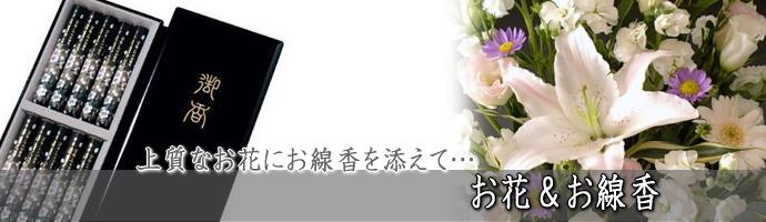 お花&お線香