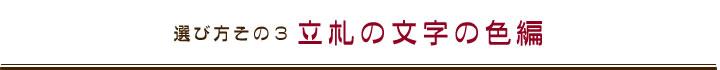 立札の文字の色編