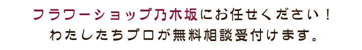 フラワーショップ乃木坂にお任せください!