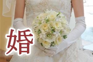 冠婚葬祭 婚