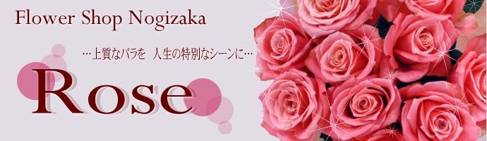 上質なバラを人生の特別なシーンに・・・