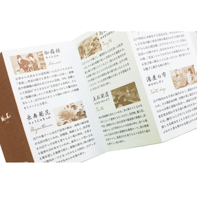 大江戸香 日本語での説明