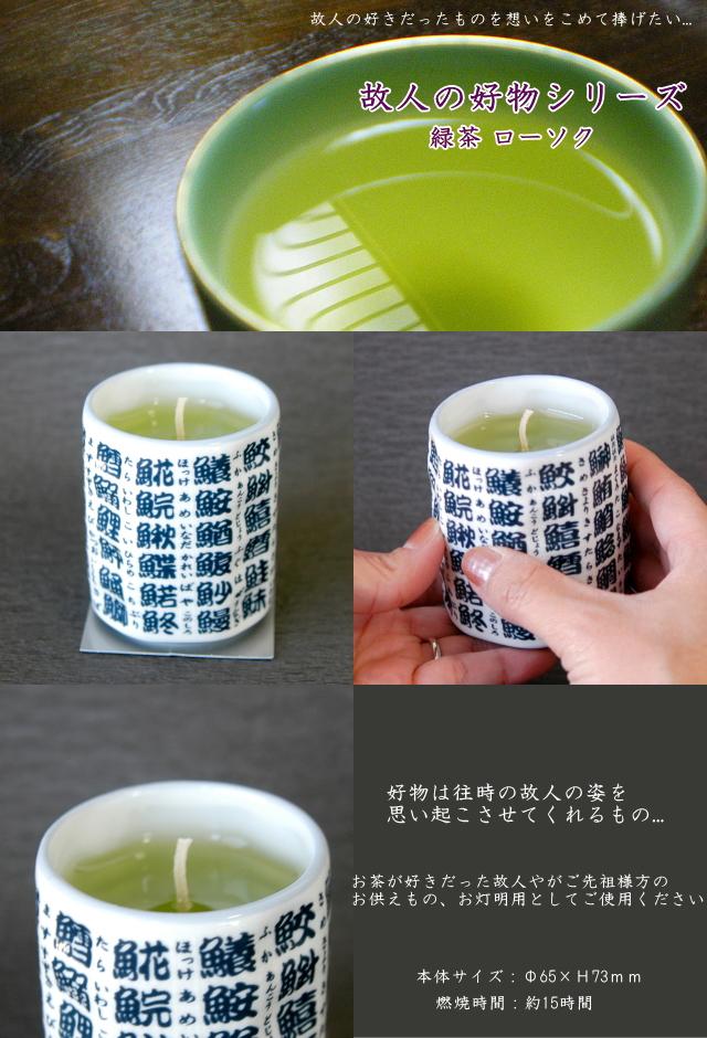 緑茶キャンドル 故人の好物シリーズ