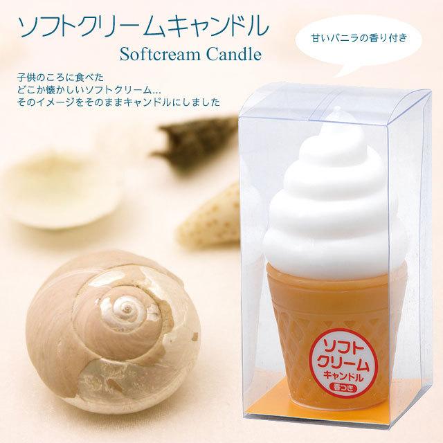 ソフトクリームキャンドル