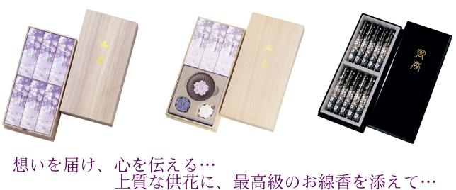「淡墨の桜」をモチーフにした宇野千代ブランドの高級お線香